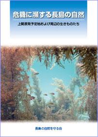 Nagashimaguide200