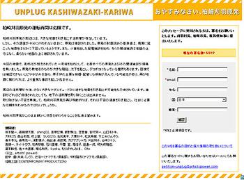 Unplug_kashiwazakikariwa