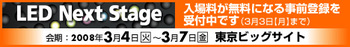 08led_banner0208