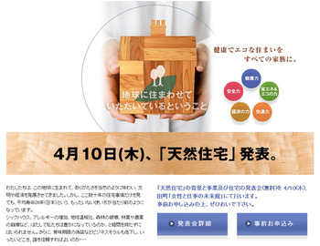 Naturalhose_site