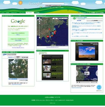 Green_igoogle
