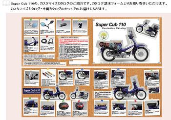 Supercub110parts