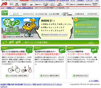 Nagoyarentalcycle