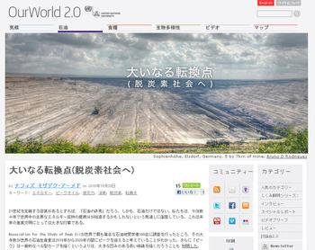 Ourworld20site