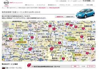 Nissanevchargekokubunji