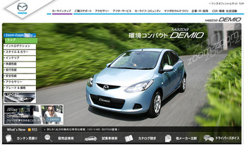 Mazda_demiosite