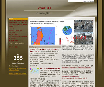 Crisis311
