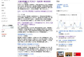 20120616news_saikado