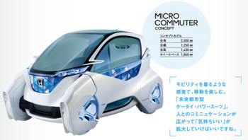 Honda_micro_commuter_concept