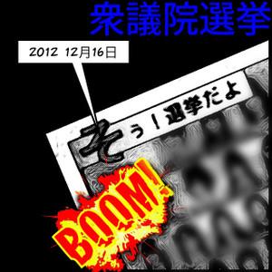 Senkyo2012jp