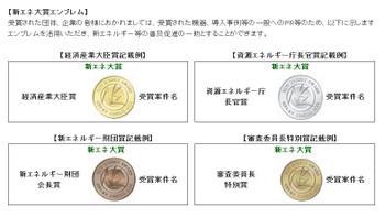 Shinene_award_2