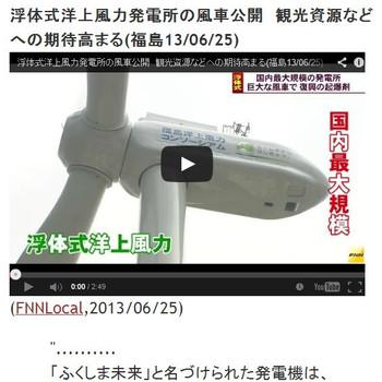Fukushima_offshore_wind