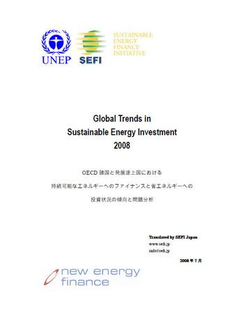 Globaltrand2008gaiyou