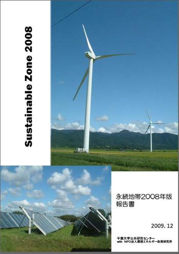 Sustainablezone2008
