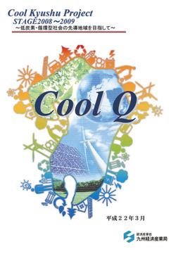 Cool_q_2010kyusyu