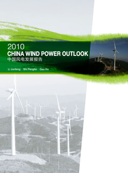 2010china_energy_outlook