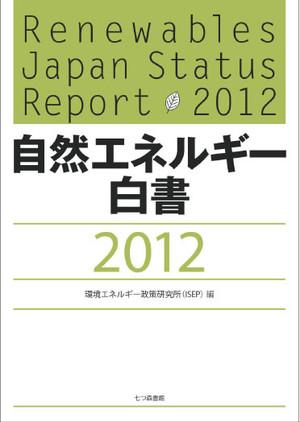 Jsr2012_cover