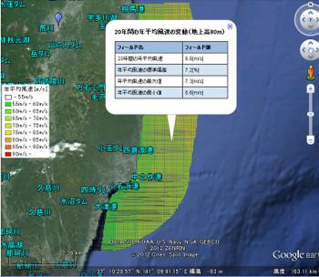 Fuku_wind_offshore