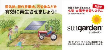 Promotion_sungarden_2012_07