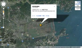 Setouchi250mwp_megasolar