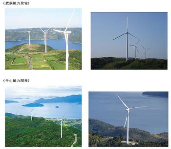 Oosakagaswindpower1210