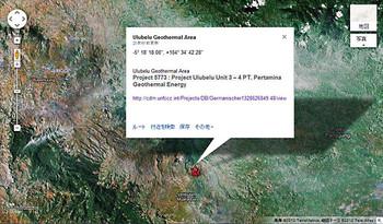 Ulubelu_geothermal_areaindonesia_gm