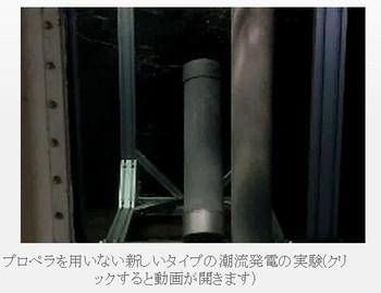 Okayama_uhieijimatidalenergy