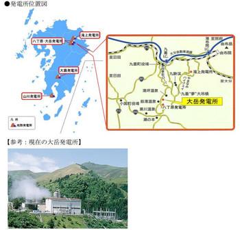 Kyudenootake_geothermal