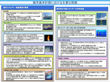 Japanocean2