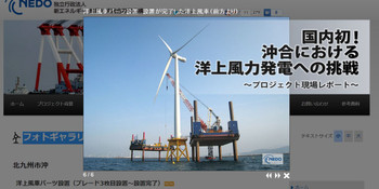 Nedo_offshore_kitakyusyu_wind_201_2