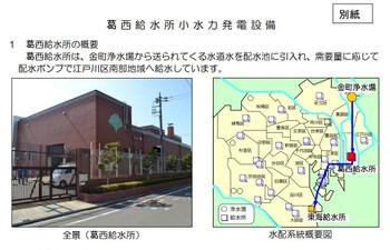 Tokyo_microhydro_kasai_jyousui1