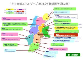 Nagano_sizenene_issonippin_2013_map