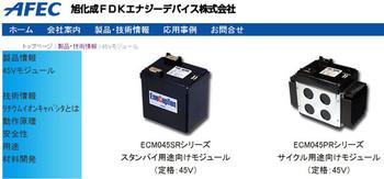 Asahikasei_capacitor_45v_image