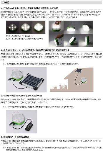 Panasonic_solar_lantern_1311