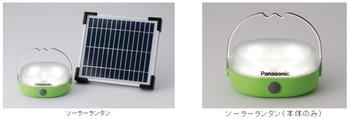 Panasonic_solar_lantern_1311_set