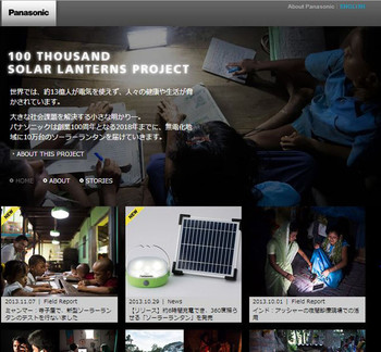 Panasonic_solar_lantern_1311_site