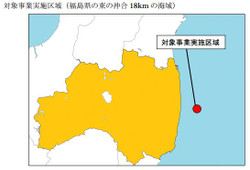 Fukushima_floating_wind_7mw_2_map_1