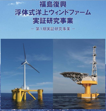 Fukushima_floating_wind_2014_3_flye