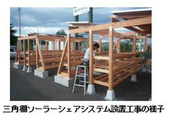 Kindai_sankaku_farming_with_solar2