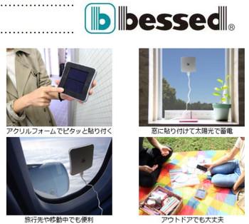 Bessed_solar_bat2