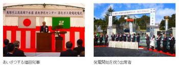 Tochigi_biogas_fuelcell_celemony