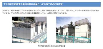 Tochigi_fuelcell_biogas