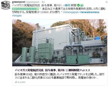 Suzuyo_biogas