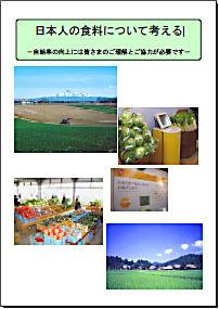 Japan_foodselfe