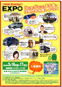 Nagoyaexpo2007